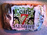 Кафе на Соколе
